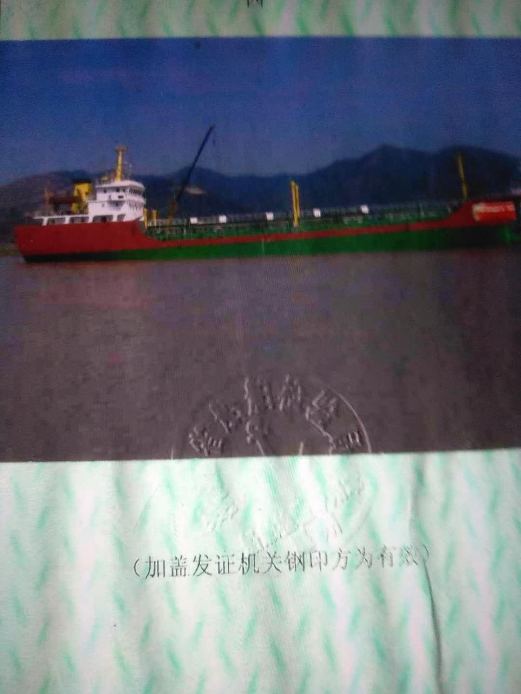 出售2006年造3000吨近海双壳一级油船
