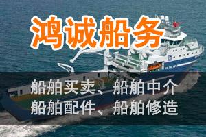 福安鸿诚船舶贸易有限公司