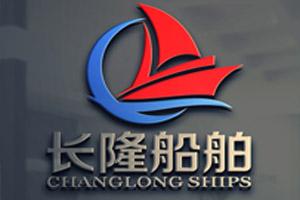 台州长隆船舶贸易有限公司
