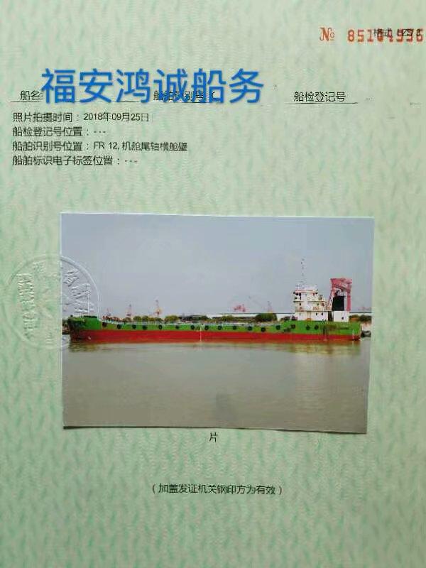 出售2010年11月造2515吨开体泥驳船