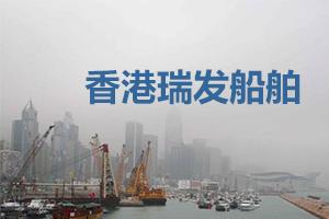 香港瑞发船舶