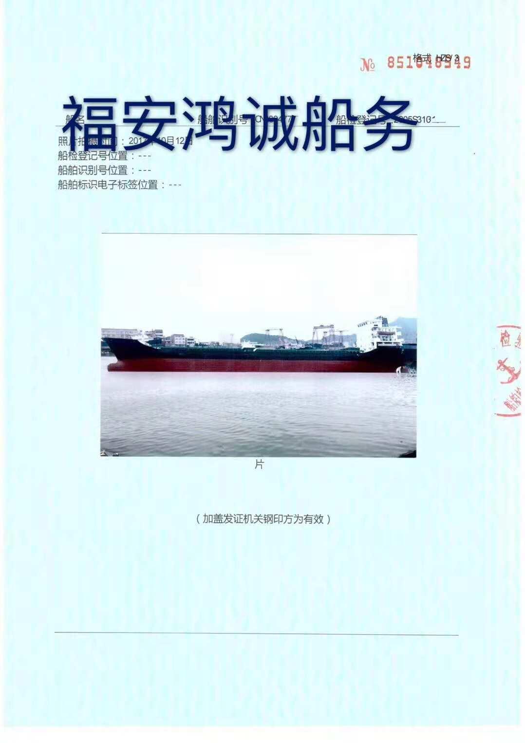 出售05年浙江造5800吨干货船