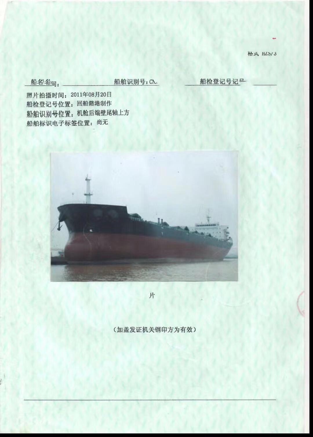 转让国内散货轮42000吨 2013年台州造