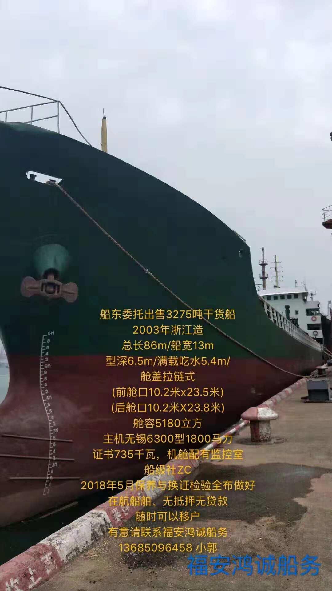低价出售2003年造3275吨干货船