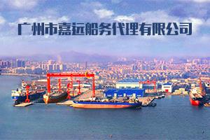 广州市嘉远船务代理有限公司