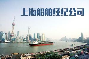 上海船舶经纪公司