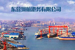 东营翎航港务有限公司~隶属江阴澄港拖轮船务