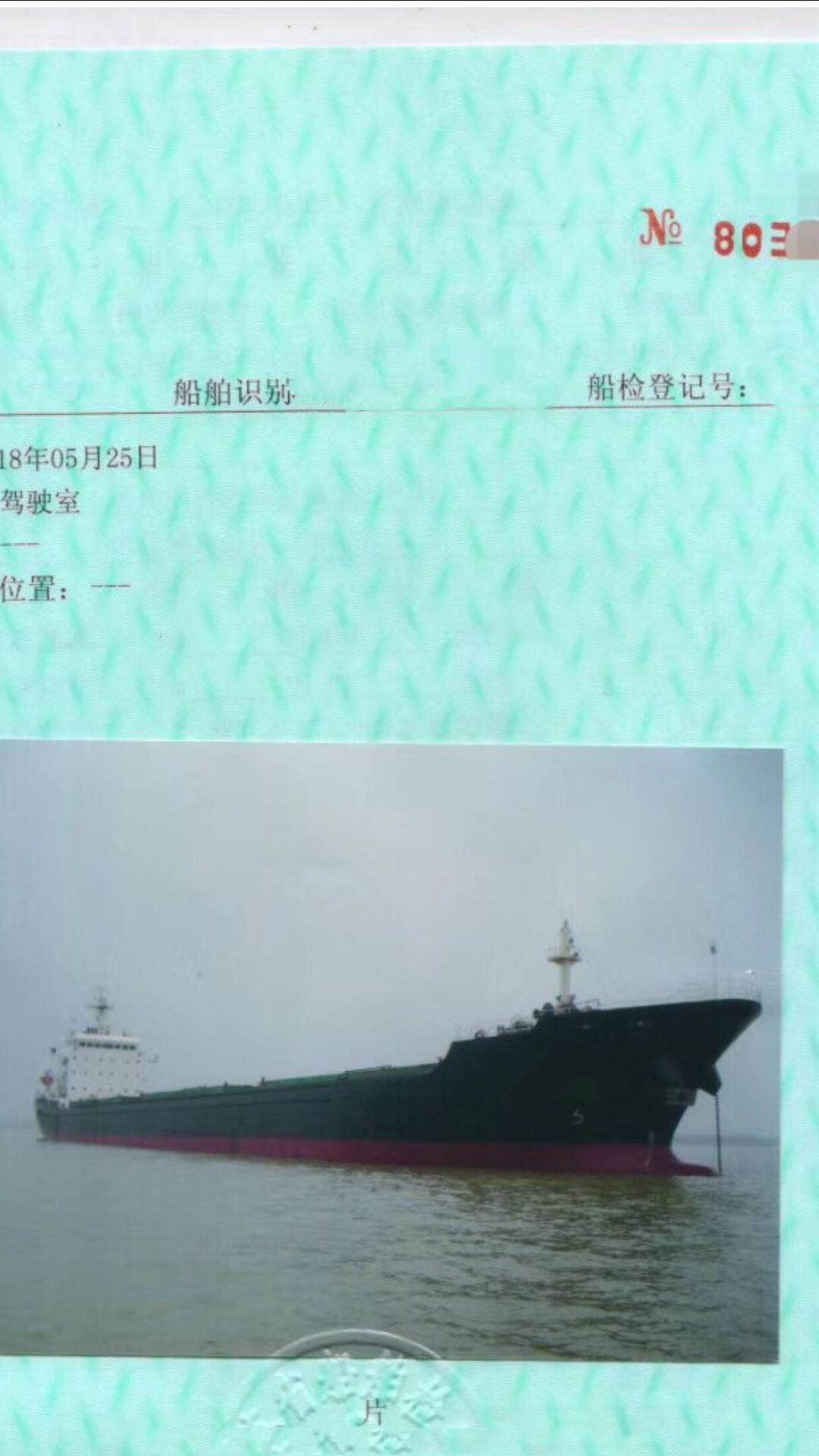 出售05年造13177吨散货船