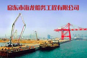 启东市海龙船务工程有限公司