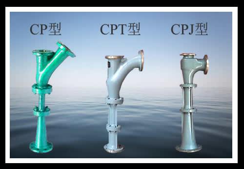 CPJ/CPT船用喷射泵