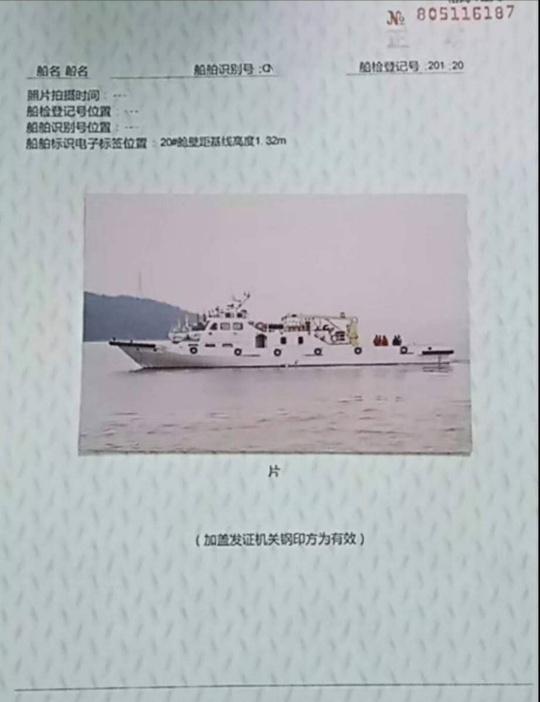 沿海证书辅助船