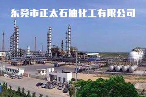 东莞市正太石油化工有限公司