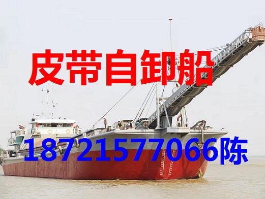 出租2000吨、5000吨、1万吨皮带自卸船