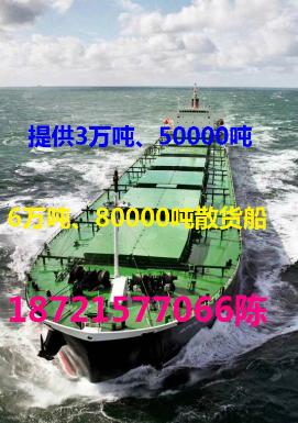 出租5000吨、30000吨、5万吨散货船