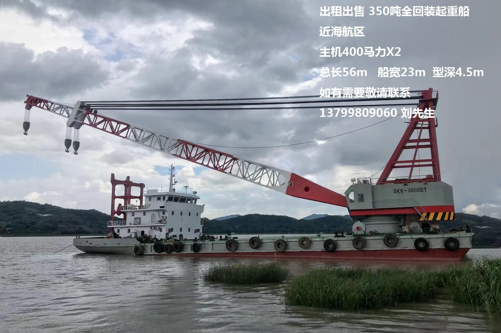 出租/出售全回装起重船350吨