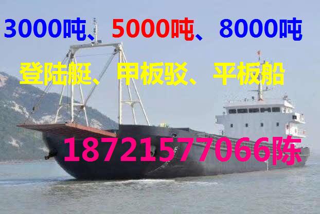 出租5000吨甲板船、7000吨登陆艇、1万吨翘板船