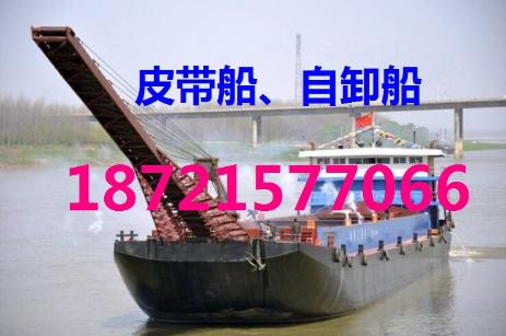 出租2000吨、5000吨皮带自卸船