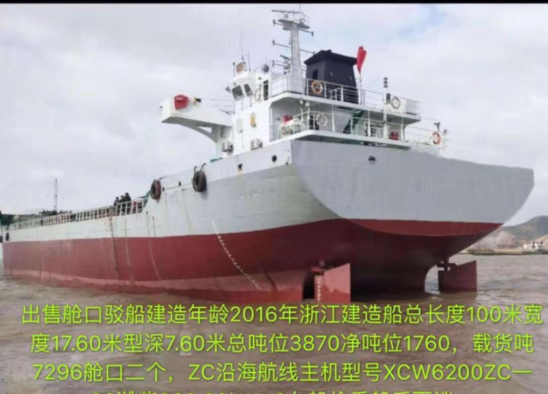 出售2017年7300吨沿海双机散货船