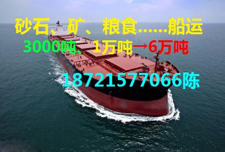 出租2.7万吨、3.1万吨 、4.2万吨、8.5万吨、76000吨散货船