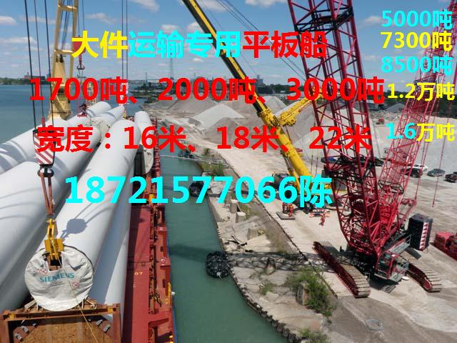 出租 1700吨、2000吨、3000吨、5千吨钢管、钢结构、桥梁...风电大件设备运输平板船