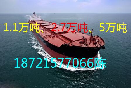 供1.1万吨、2.7万吨 散货船