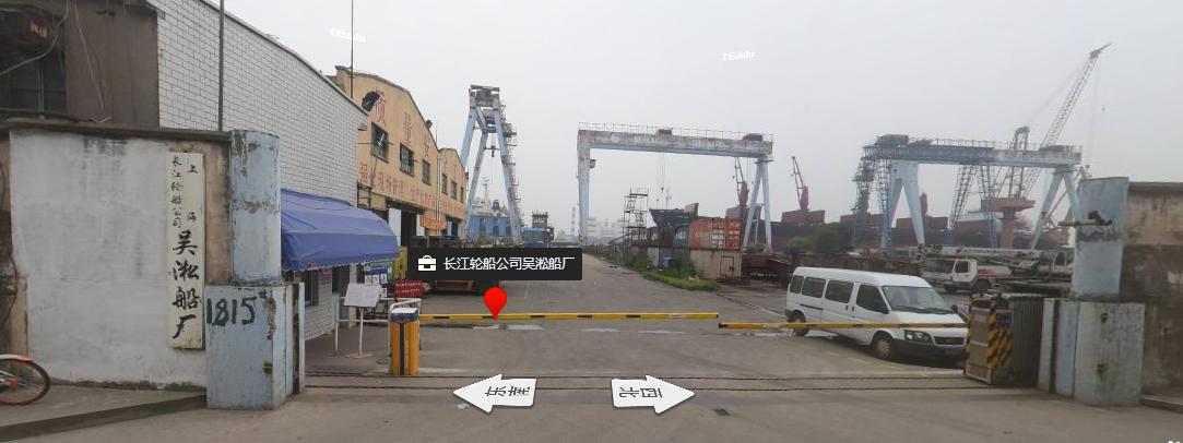 上海长航吴淞船厂有限责任公司