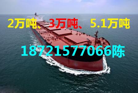 3万吨 、7.5万吨散货船