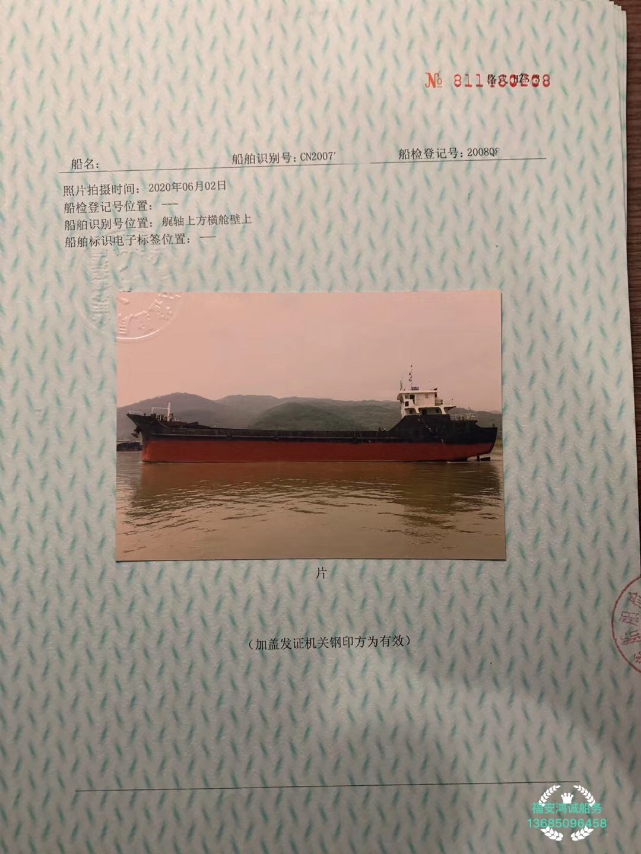 出售1250吨干货船:2008年4月泰州造