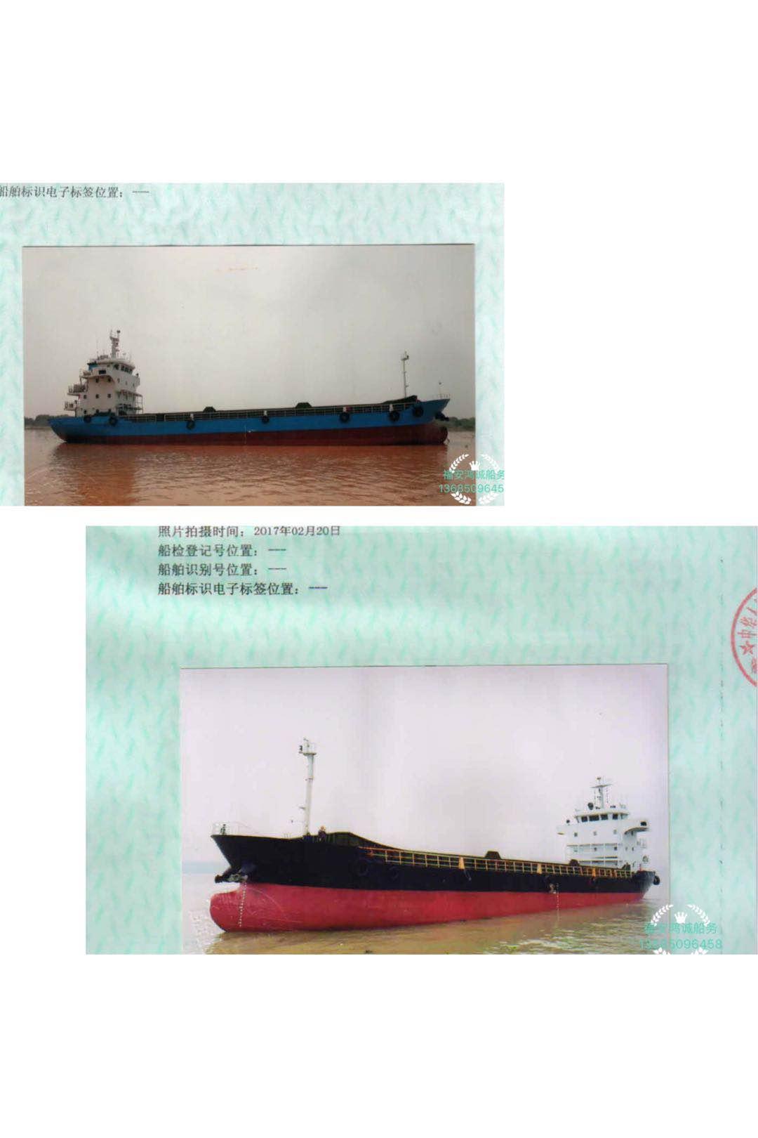 出售《两艘》集装箱船:标准箱载96个箱位