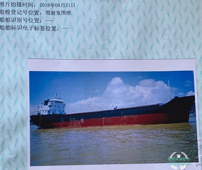 出售2600吨干货船:2001年7月浙江造
