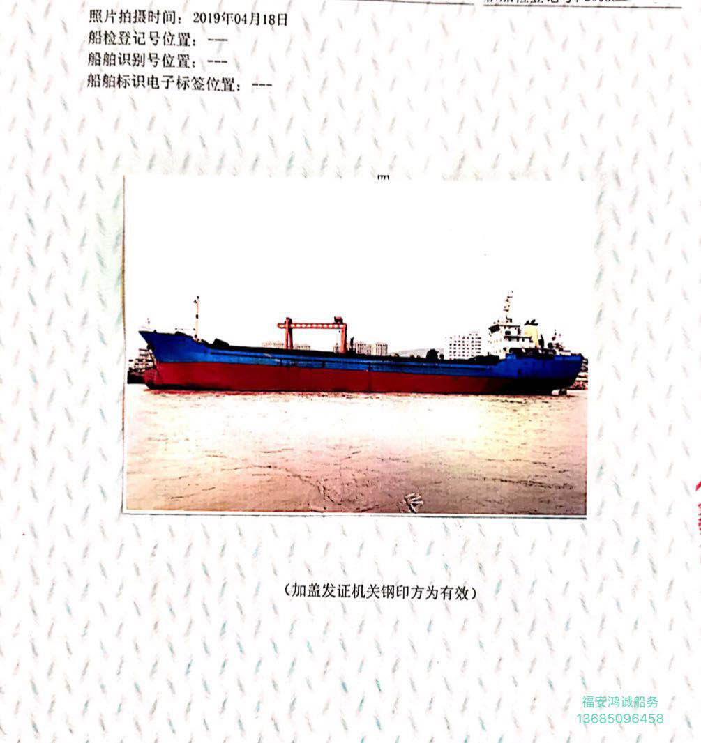出售4720吨干散货船(双底双壳结构):2005年浙江造