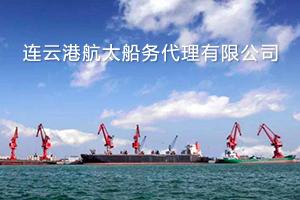 连云港航太船务代理有限公司