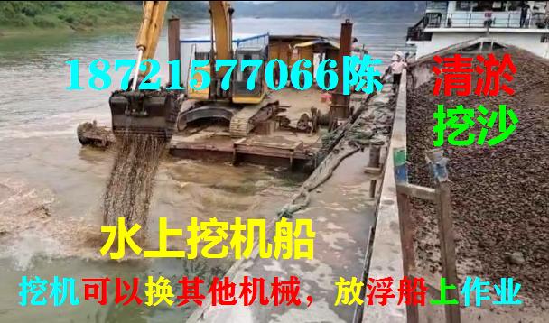 水陆两用挖机船