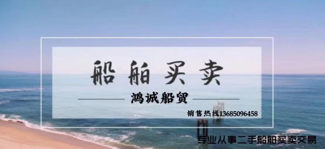 出售3450吨散货船:2006年浙江造