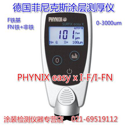 供应涂层测厚仪德国PHYNIX easy X I-F HR一体式油漆测厚仪漆膜仪膜厚仪