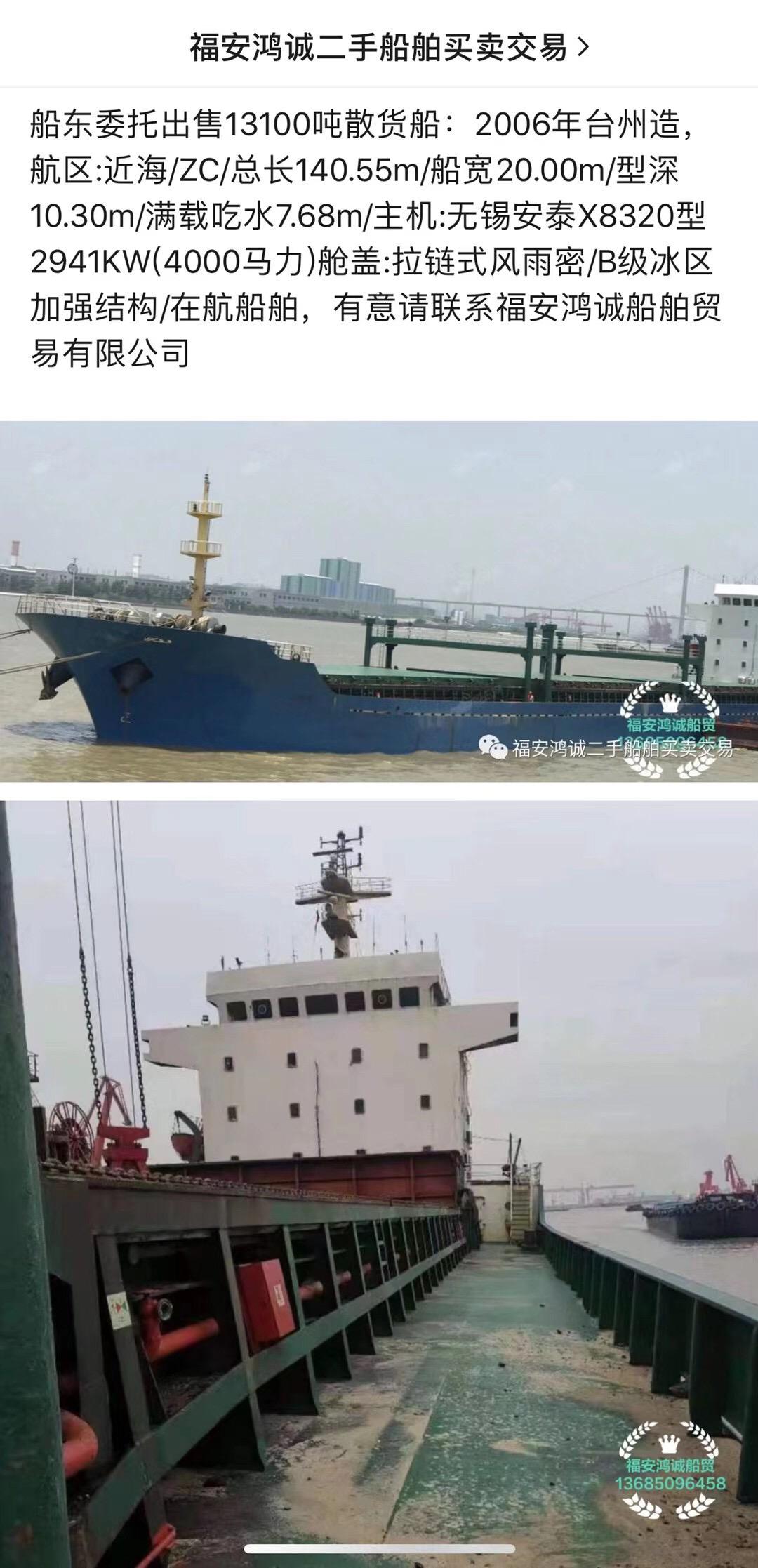 出售13100吨散货船:2006年台州造