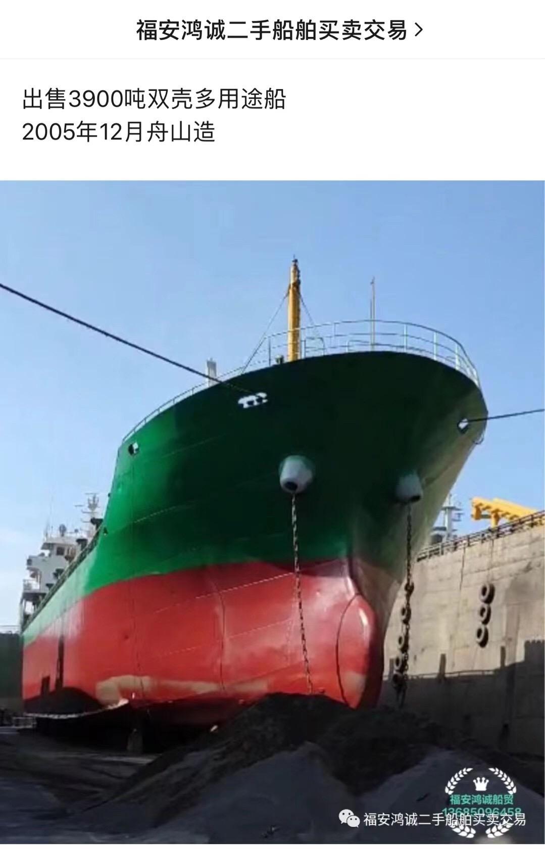 出售3900吨多用途船(双底双壳结构)2005年12月舟山造