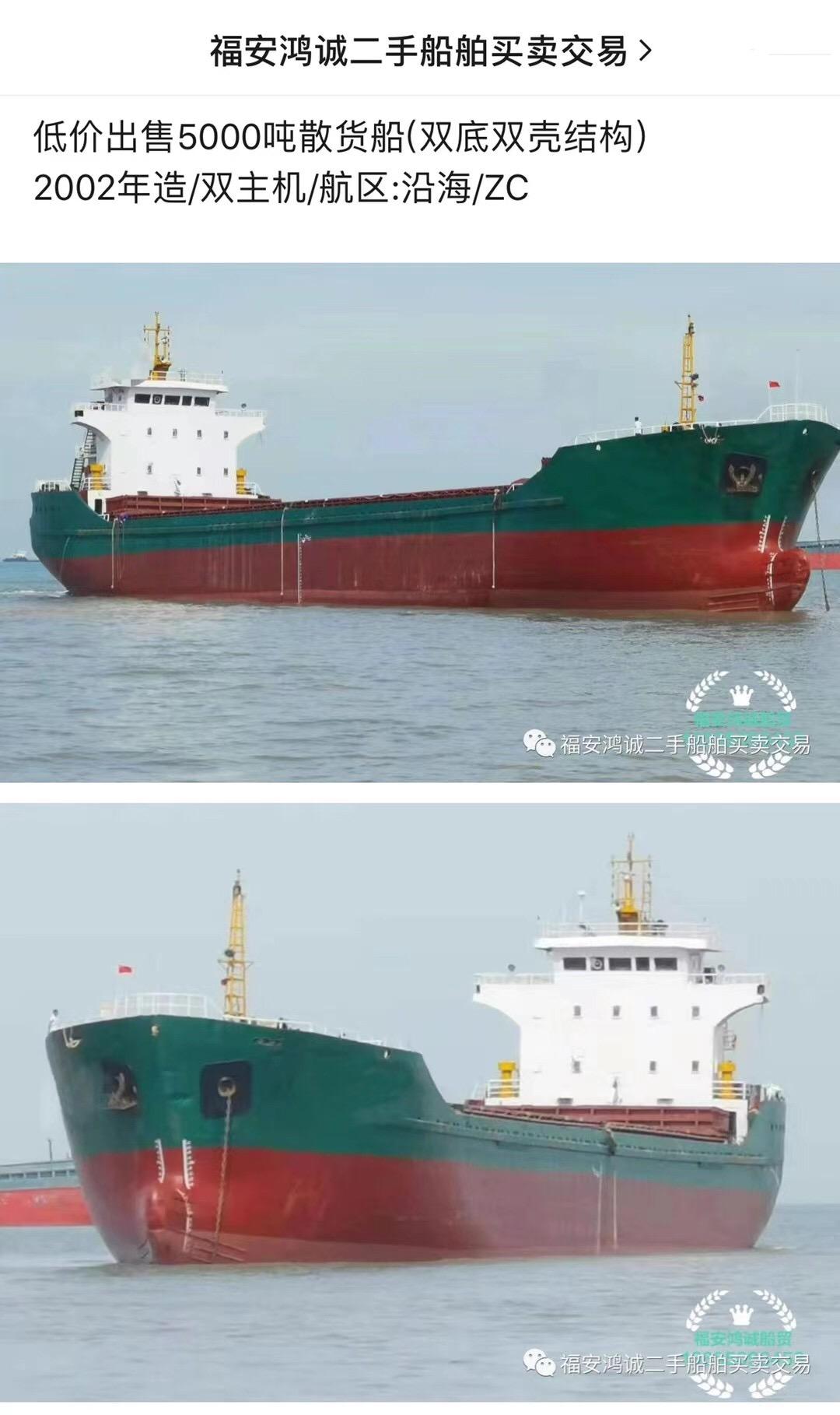 低价出售5000吨散货船(双底双壳结构)2002年造