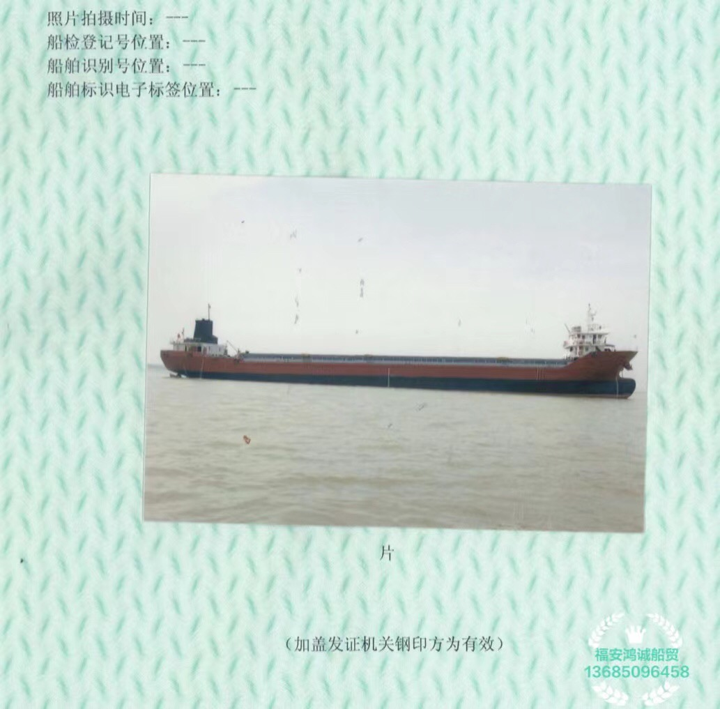 出售4200吨集装箱船(双底双壳结构)2010年7月江苏造