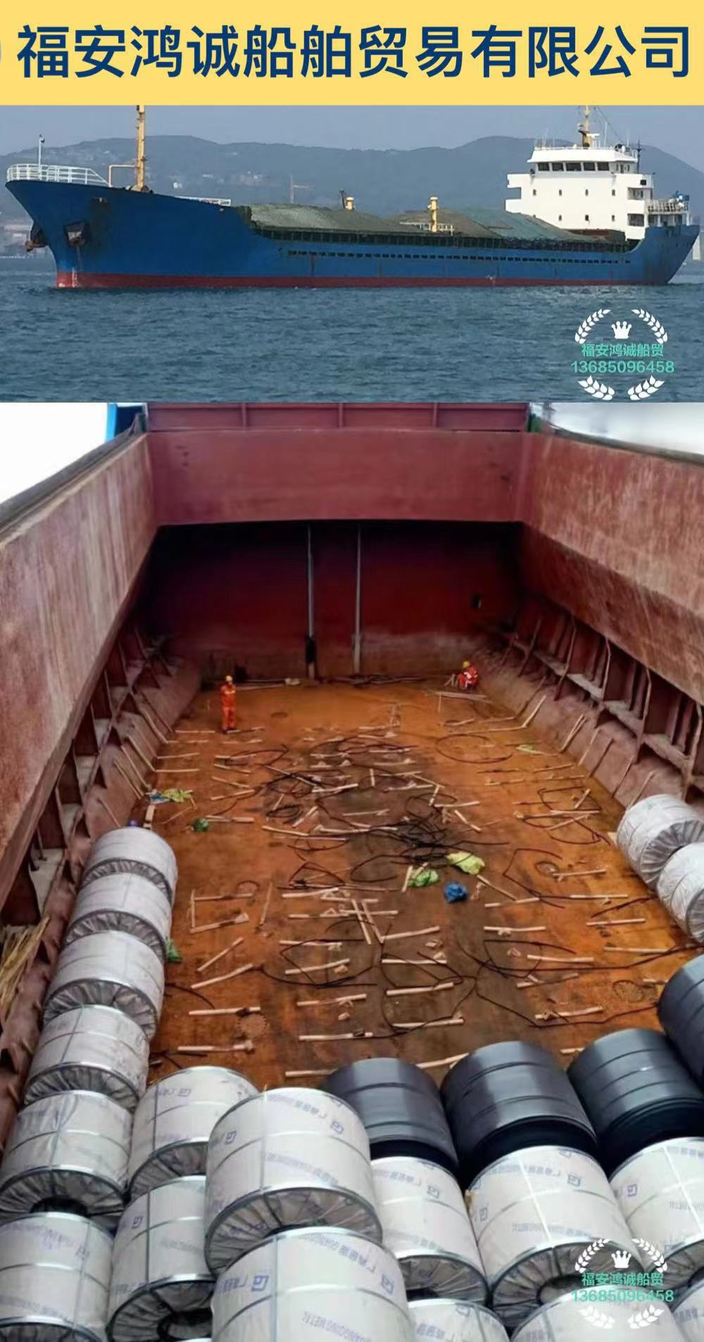 出售5000吨散货船:2005年浙江造