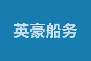 东莞市英豪船务有限公司