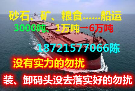 5000吨、18000吨76000吨散货船