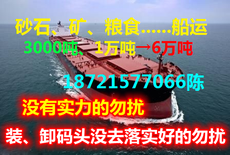 5000吨散货船、18000吨56000吨、3万吨船