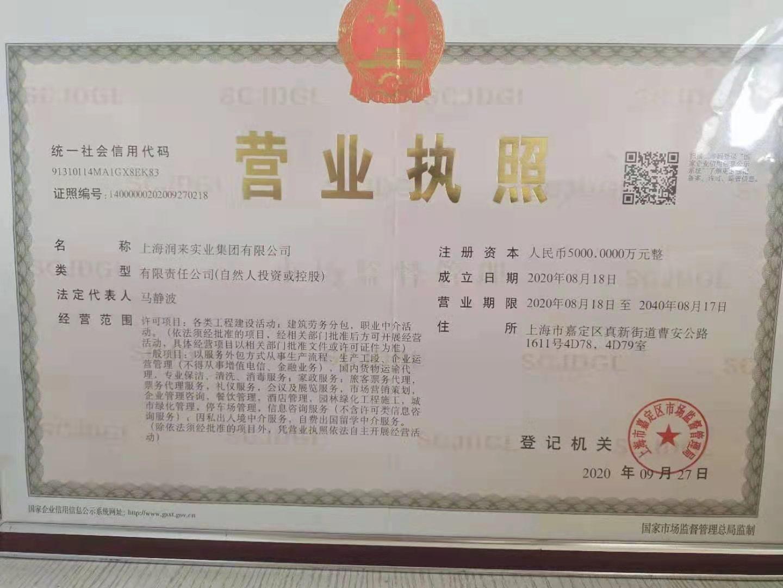 上海润来实业集团有限公司