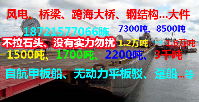 宽度38米大件设备、钢结构甲板船